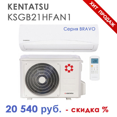 Kentatsu KSGB21HFAN1/KSRB21HFAN1