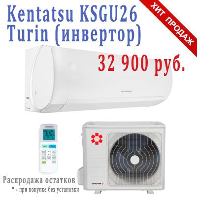 Kentatsu KSGU26HZAN1 KSRU26HZAN1 Turin инвертор - Акция